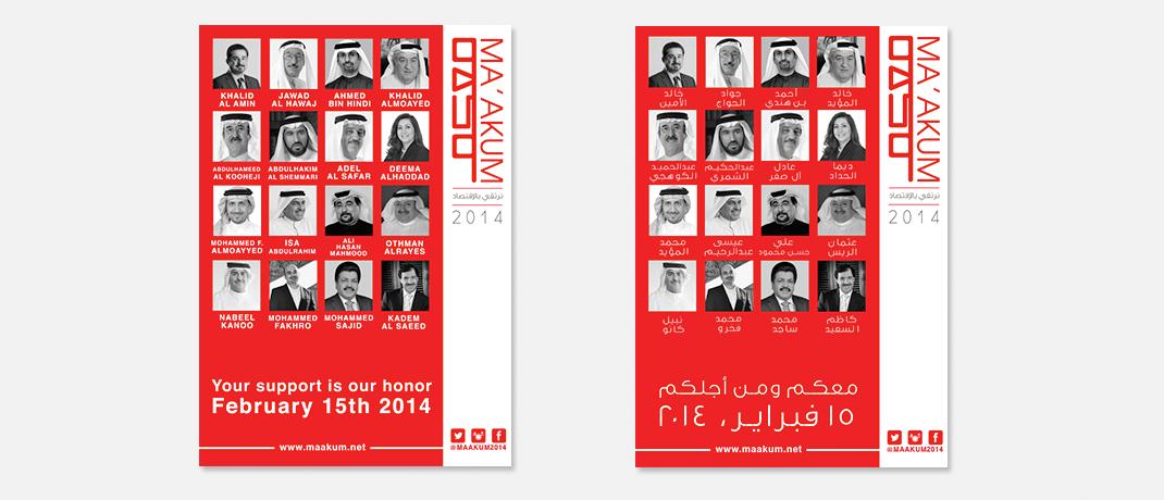 maakum--A2-posters