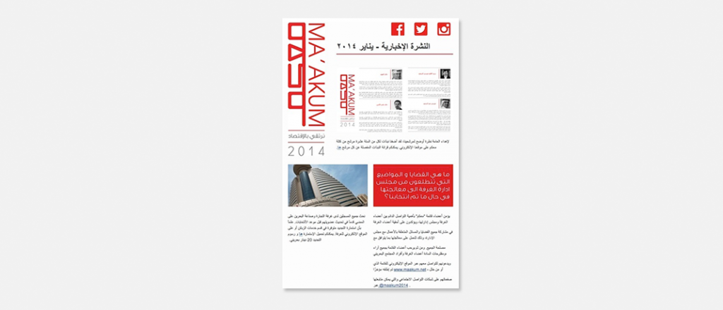 maakum--newsletter