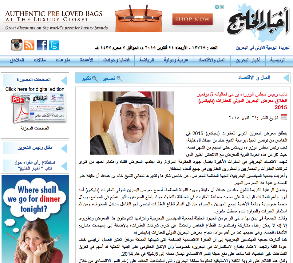 Akhbar Khaleej - 10.21 - DPM patronizes BIPEX - online