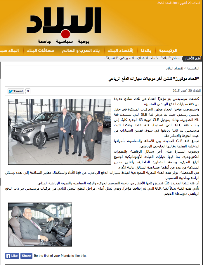 Al Haddad Motors SUV - AlBilad - 20th October - ONLINE
