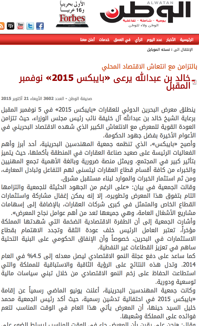 AlWatan - 21st October - ONLINE